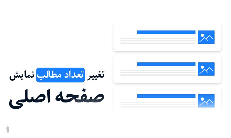 تغییر تعداد مطالب درون صفحه