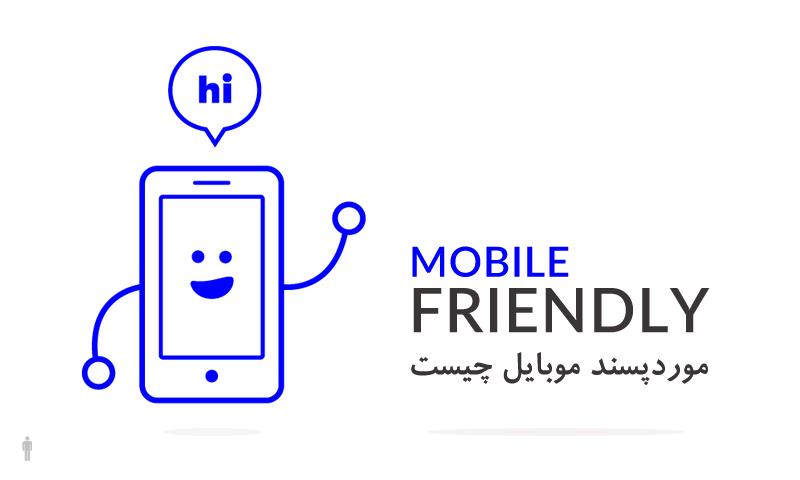 آنچه که باید از Mobile friendly بودن سایت باید بدانید!