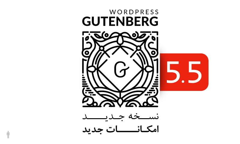 نسخه جدید گوتنبرگ و امکانات جدید – نسخه ۵.۵