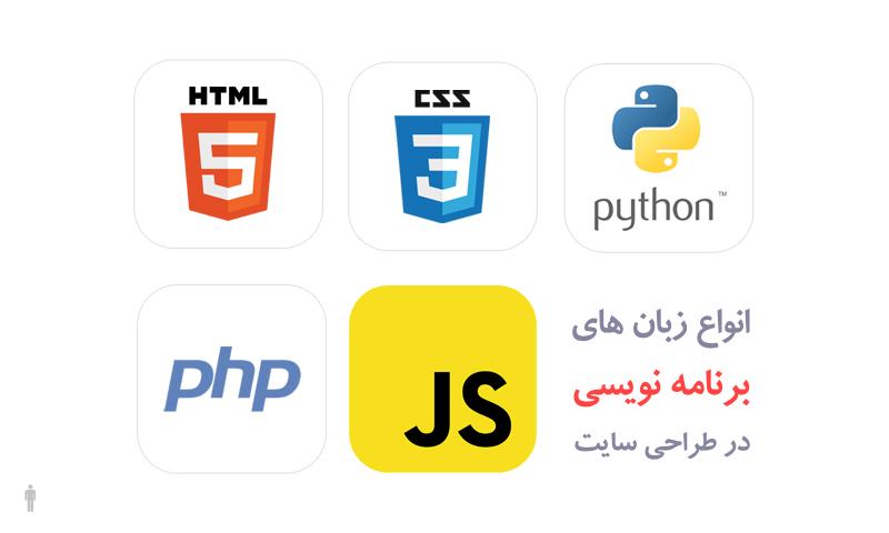 آشنایی با انواع زبان های برنامه نویسی در طراحی سایت