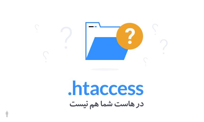 چرا فایل .htaccess در هاست نیست ؟
