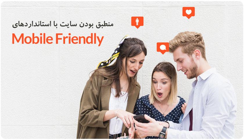 استانداردهای Mobile Friendly