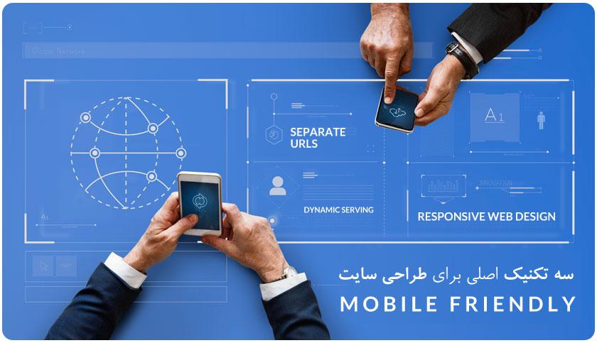 طراحی سایت Mobile Friendly