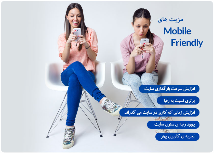 Mobile Friendly چیست