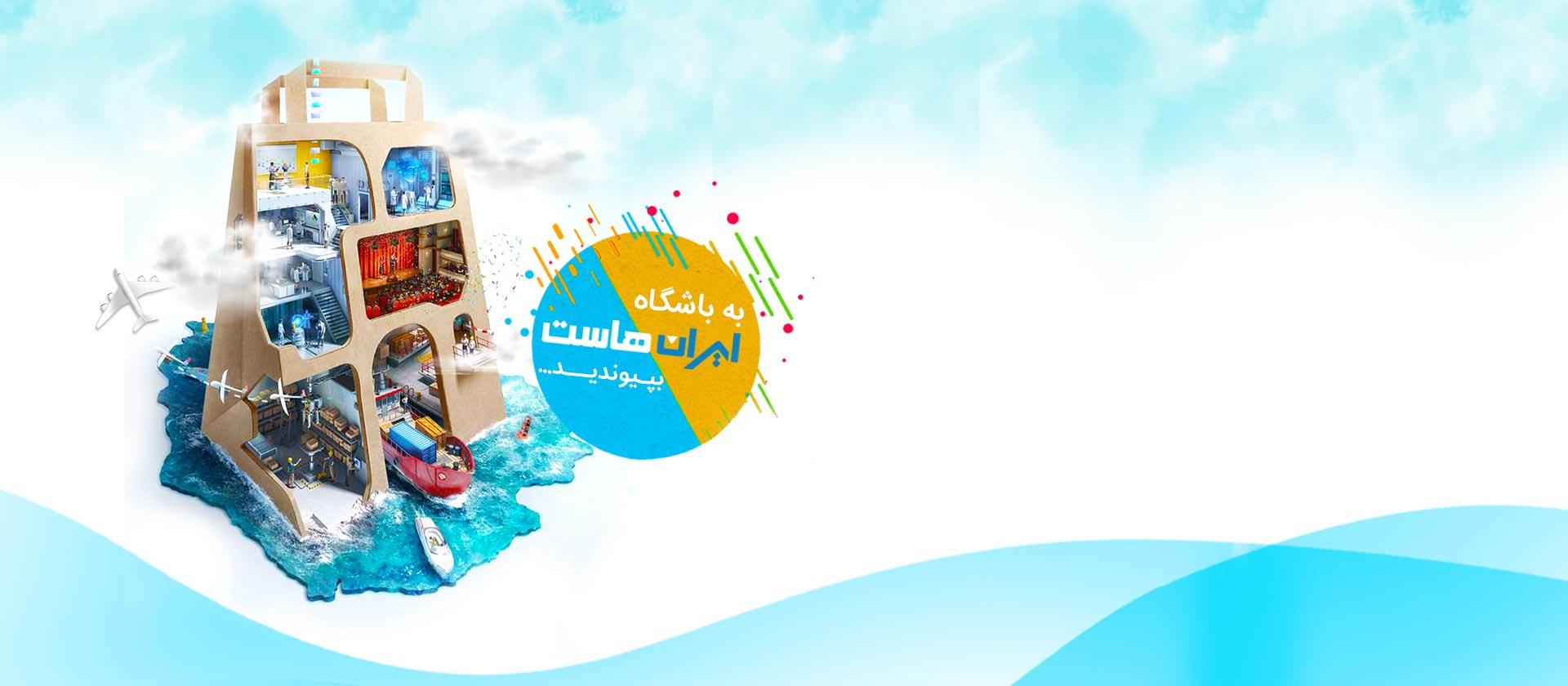 ۱۰ هاستینگ برتر ایران