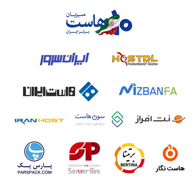 10 هاستینگ برتر ایران