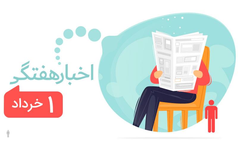 اخبار هفتگی ۱ خرداد