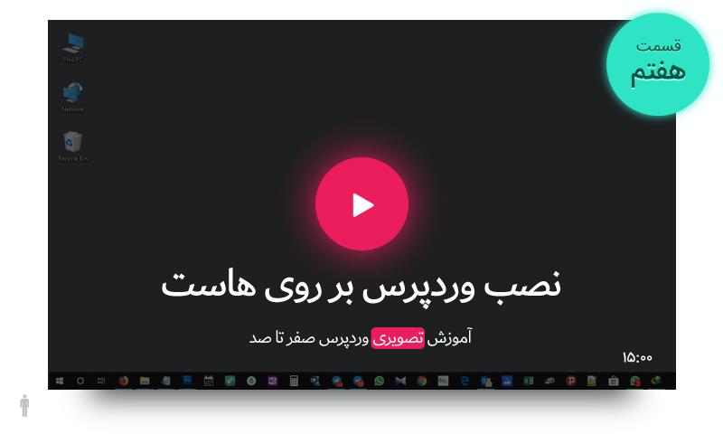 ویدیو آموزش نصب وردپرس بر روی هاست – صفر تا صد وردپرس