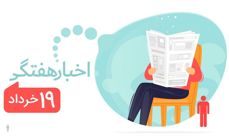اخبار هفتگی ۱۹ خرداد