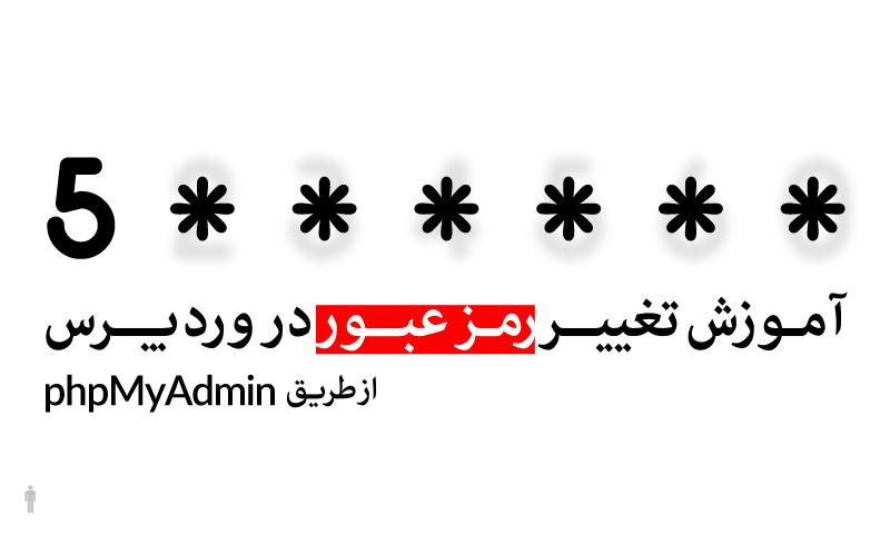 آموزش تغییر رمز عبور در وردپرس از طریق php MyAdmin