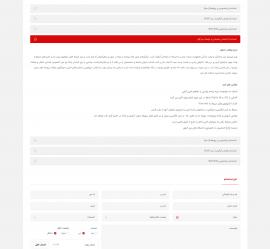 صفحه استخدام
