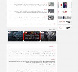 صفحه محصولات و سرویس ها