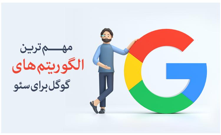 مهم ترین الگوریتم های گوگل برای سئو چیست