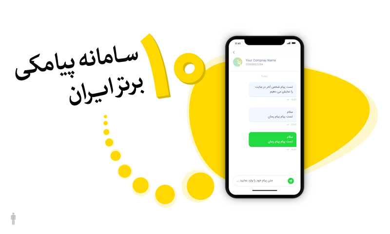10 سامانه پیامکی برتر ایران