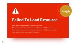 رفع خطای Failed To Load Resource در وردپرس