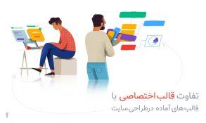 تفاوت قالب آماده با قالب اختصاصی در طراحی سایت چیست؟