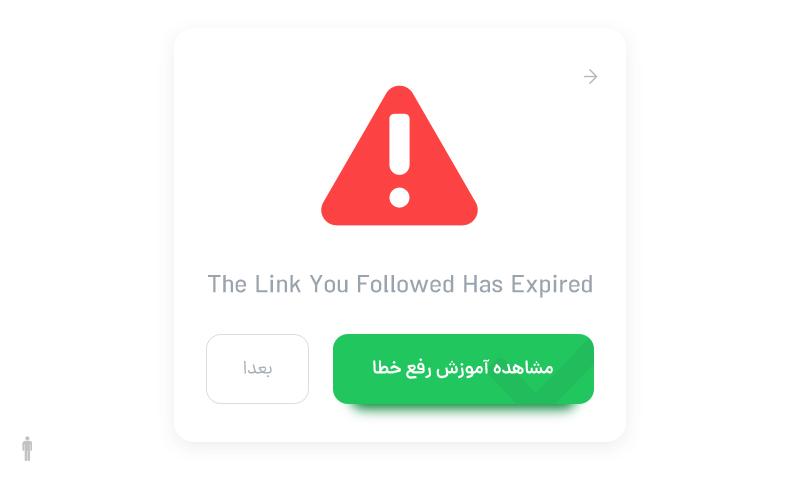 آموزش رفع خطای The Link You Followed Has Expired در وردپرس