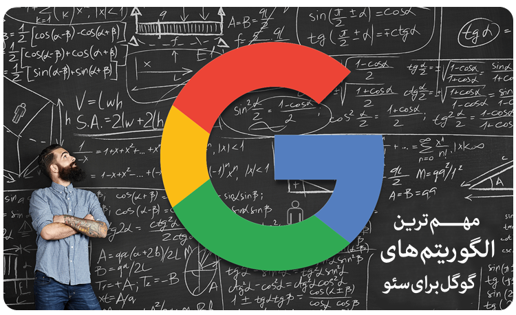 با الگوریتم های سئوی گوگل بیشتر آشنا شوید