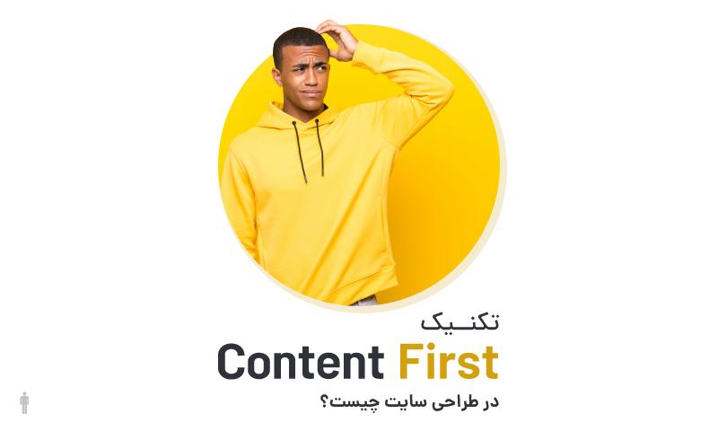 تکنیک Content First در طراحی سایت چیست؟