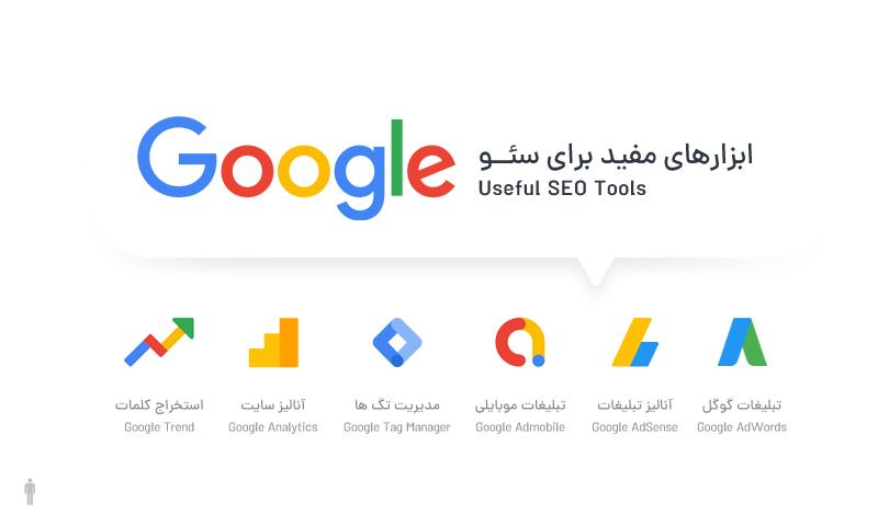 ابزارهای مفید گوگل برای سئو