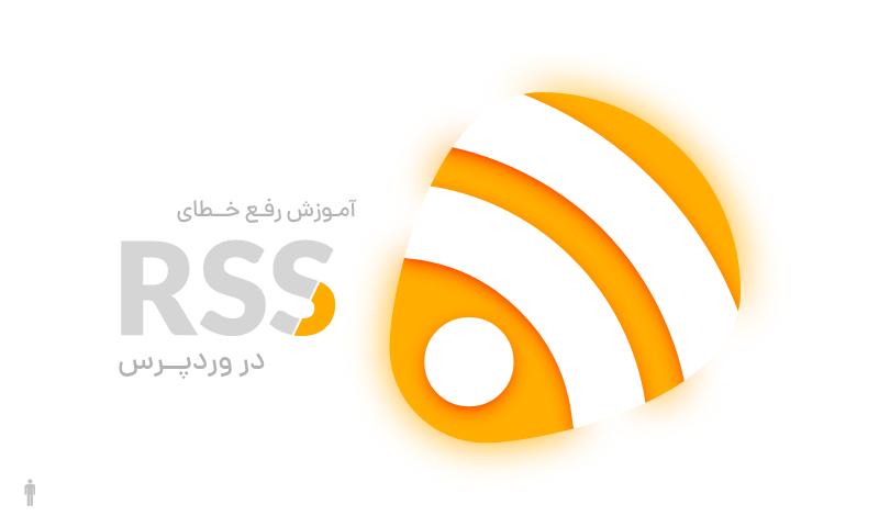 آموزش رفع خطای RSS در وردپرس