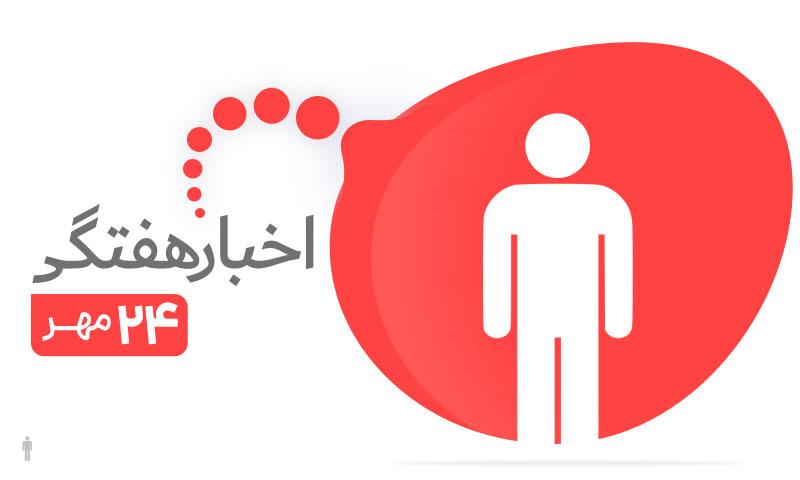 اخبار هفتگی ۲۴ مهر