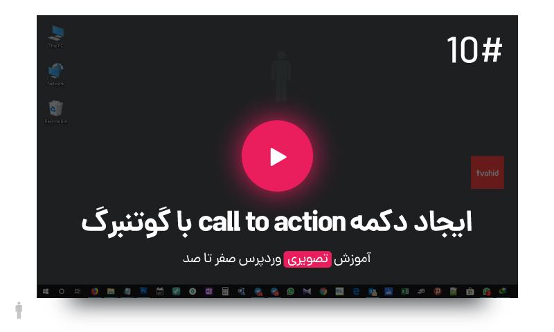 آموزش تصویری ایجاد دکمه Call to Action با گوتنبرگ