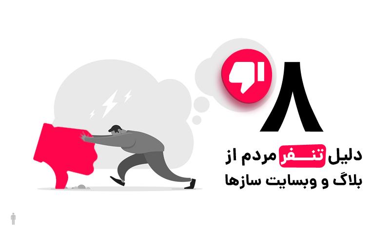 ۸ دلیل تنفر مردم از بلاگ و وبسایت سازها
