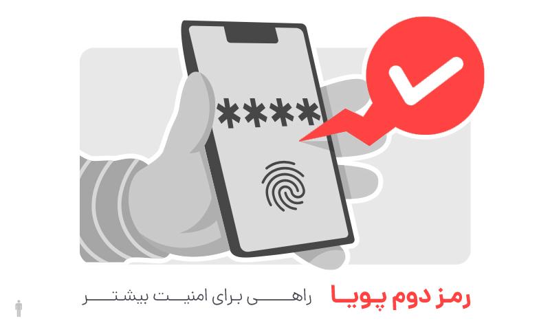 رمز دوم پویا راهی برای امنیت بیشتر