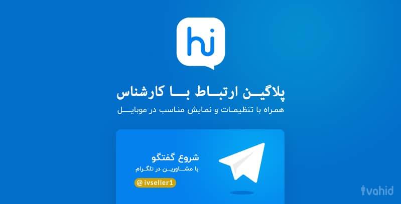 پلاگین ارتباط با کارشناس از طریق تلگرام وردپرس