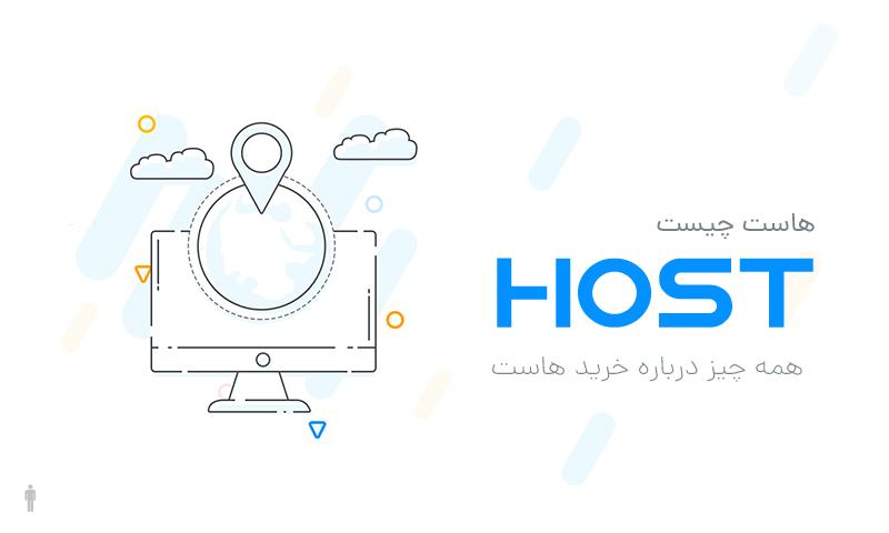 هاست (host) چیست؟ همه چیز درباره خرید هاست