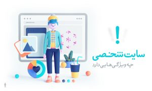 طراحی سایت شخصی چیست؟همه چیز درباره سایت شخصی