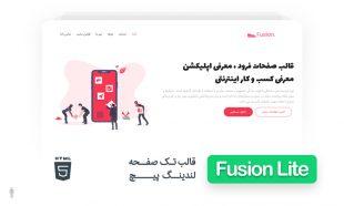 قالب HTML تک صفحه ای لندینگ پیچ (Fusion Lite)