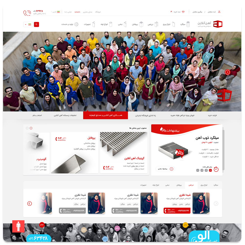 طراحی سایت آهن فروشی آهن آنلاین