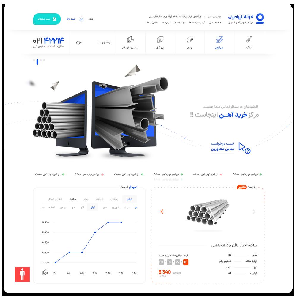 طراحی سایت آهن فروشی فولادایرانیان