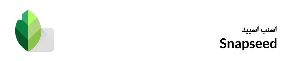 برنامه اینستاگرام اسنپ اسپید