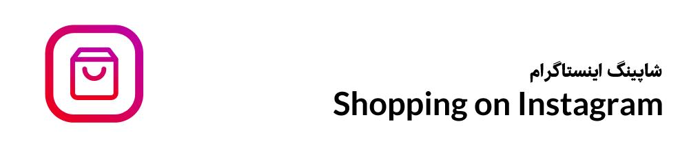 شاپینگ اینستاگرام Shopping on Instagram