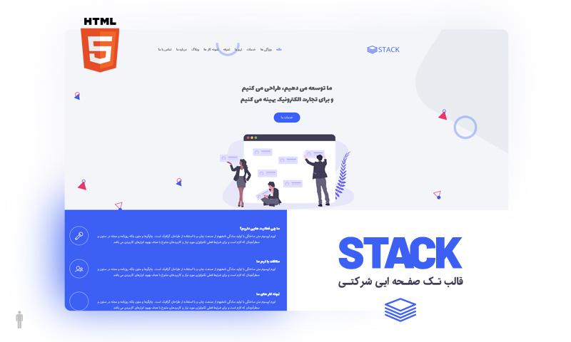 قالب HTML تک صفحه ای مناسب برای وبسایت های شرکتی Stack