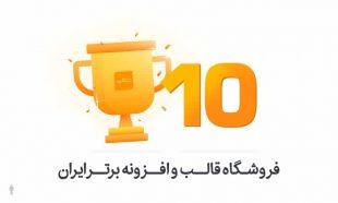۱۰ فروشگاه قالب و افزونه برتر ایران