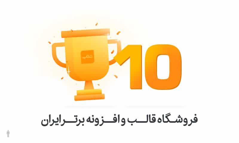 10 فروشگاه قالب و افزونه برتر ایران