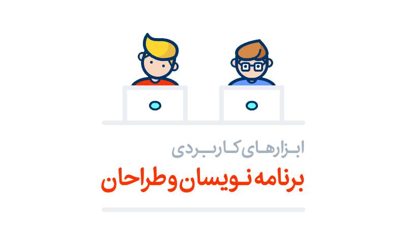 معرفی ابزارهای کاربردی برنامه نویسان و طراحان | 7 ابزار فوقالعاده!