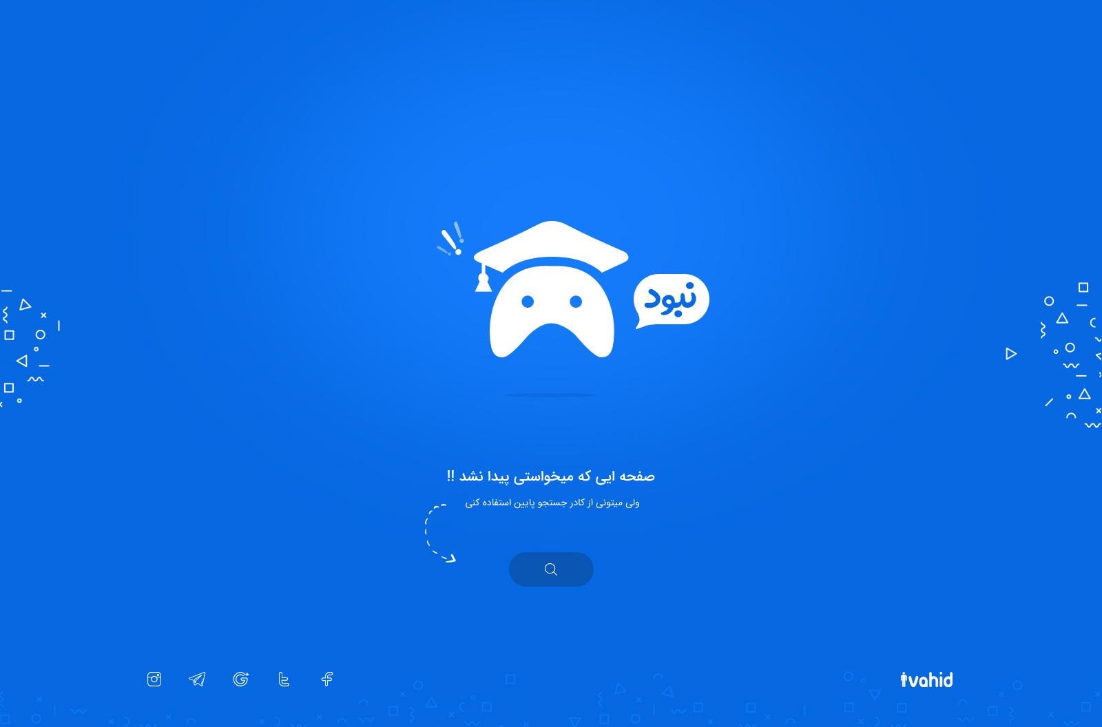 404 سایت بازینو