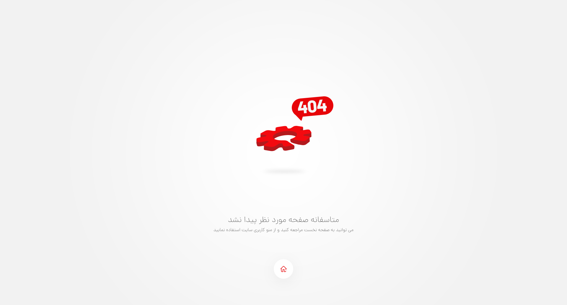 404 سایت اعتماد یدک پارس