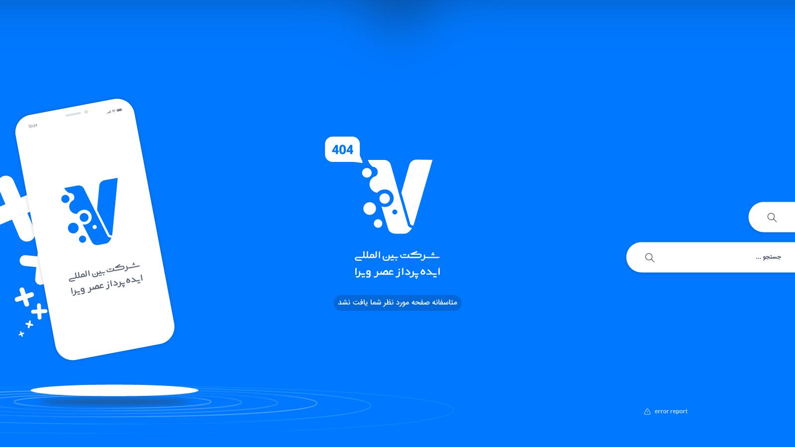 404 سایت عصر ویرا