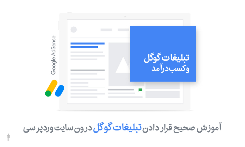 آموزش صحیح قرار دادن تبلیغات گوگل درون سایت وردپرسی