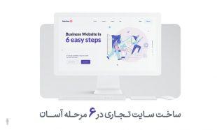 نحوه ایجاد وب سایت تجاری در ۶ مرحله آسان