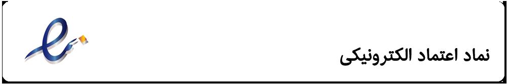 نماد اعتماد مجوز لازم فروشگاه اینترنتی