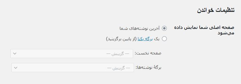 مشخص کردن صفحه بلاگ در وردپرس