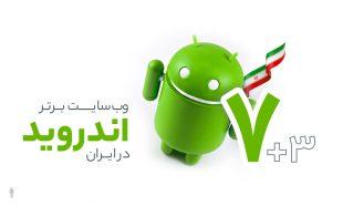 معرفی ۷+۳ وب سایت برتر اندروید در ایران