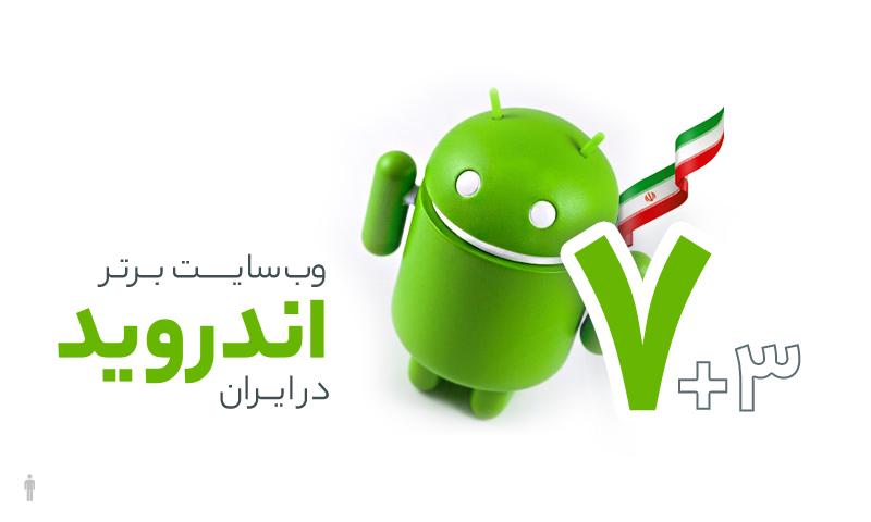 معرفی 7+3 وب سایت اندروید در ایران